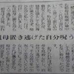 心療内科の救いの言葉。東日本大震災で祖母を置き逃げした孫娘にかけた言葉とは?