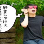 ええけぇ〜・・広島弁は可愛い女性が話すとさらに効果的!?