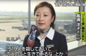 機長 123 便