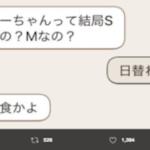 LINEで夫婦漫才www放送作家なみに掛け合いが最高!!