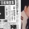 【※肉声あり】日本航空123便墜落事故直前の機長の叫びが刹ない…