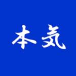 【本気】ヤンキー漢字10問テスト!読めたら昭和のヤンキーに認定w