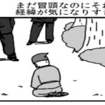 【電車での閲覧注意w】大人の為にアレンジした日本の昔話に大爆笑w