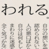 嫌われる人…インスタグラムで賞賛される田口久人の詩が深イイ〜