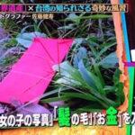 台湾で赤い封筒は絶対拾ってはダメ!…警察も避けるヤバい理由とは?