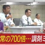 薬剤師のエグい闇…738倍のセレン注射を京大病院が処方し患者死亡