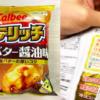 警視庁のTwitterがスゲ〜w「お菓子袋の開け方」がマジで神w