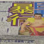 貴乃花親方の駆け引きww相撲協会に内緒でヤバイ行動に出た結果ww