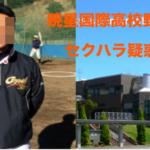 暁星国際高校野球部セクハラ監督の素顔ww→監督が布団に…(画像)