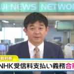 最高裁の判決がエグい…NHK受信料はテレビを設置時から払うべし!
