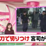 富岡八幡宮の宮司殺人事件…容疑者の弟は精神不安定で姉を脅迫も!