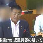 棒高跳びの名コーチ・島田正次市議70歳が男子高生わいせつで終了w