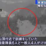 【画像あり】草津白根山が噴火で、空から着弾が飛び交う恐怖映像が…