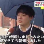 【困惑】東京・三鷹市の杏林大学の学生食堂が突然休止…マジかww!