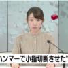 太田正吾容疑者の顔画像とFacebookは?指詰めた被害者社長も問題あり?!