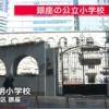 泰明小学校は特別ww和田利次校長のアルマーニ暴走の理由がヤバい