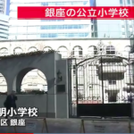 泰明小学校は特別ww和田利次校長がアルマーニを選んだ理由とは?