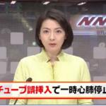 【大阪市立総合医療センター】またまた、医療ミス…生後2ヶ月の女の子がヤバいことに・・