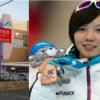 スピードスケート小平奈緒といえば相澤病院!って…どんな関係ww?