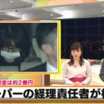佐藤幸子容疑者の顔画像とFacebookは?2億横領して競馬や株ってエグいな…