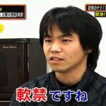 【要注意】17年間軟禁の和田竜人さんを知る歯科助手「かなかな」が怪しい…ww