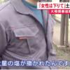 相撲協会vs土俵で人命救助した女性➡︎大炎上した2件のエグい仕打ちとは?