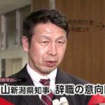 新潟県知事・米山隆一の素顔…ってか経歴ヤバすぎでしょっコレッww