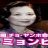 【暴言女王】韓国・ナッツ姫と水かけ姫の母親がエグい…この画像、マジか!