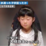 【土地勘のある成人】新潟女児殺害・近所の男性任意同行…まさかの…