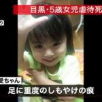 【目黒5歳女児】東京児童相談所の悪しきプライドのせいで死んだ・・
