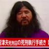 【驚愕】オウム真理教13人の死刑囚→7人が同時死刑執行された場所とは?