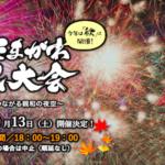 2019 世田谷区たまがわ花火大会→楽しむ為の8つの注意点はこれだ!