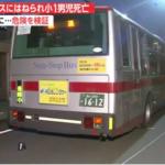【世田谷小1男児死亡】間に合う訳がないよ!!バスの運転手にネット民が同情…
