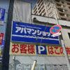 【札幌爆発】アパマンショップの闇・・スプレー缶の秘密がエグいw