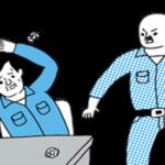 効果抜群だったパワハラ対策!!嫌な上司と仲良くなる6つの方法。