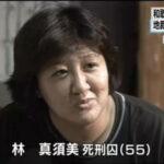 【和歌山カレー事件】林真須美死刑囚が罷免だと思う13の理由・・