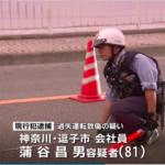 蒲谷昌男容疑者(81)の顔画像とFacebookは?飛び出しの賠償金はどうなる?