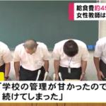 愛知の矢田小学校で450万着服!なぜ、女性教師にお咎めなし?公務員が甘やかされるワケとは?