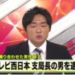 藤本照昌容疑者はテレビ西日本北九州支局長。顔画像特定やFacebookは?執拗な怒りがヤバい