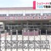 谷村悠容疑者の顔画像Facebook!シェリーメイの服4200円を万引き…城山特別支援学校の教師がTDSで現行犯逮捕