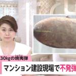 3つの不発弾が…。東京都江東区のオリンピック会場近くで発見!住所は?爆発したら賠償金はどうなる?