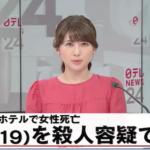19才容疑者の顔画像特定?大阪市ホテルで彼女を殺害!少年法は適用されるの?