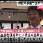 川崎大資容疑者の顔画像特定?黒い紳士と呼ばれた男の2回目の詐欺。