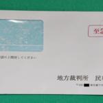 【拡散希望!】新種の詐欺は封筒で届く!「地方裁判所 民事訴訟部」の名前を騙る郵便物に注意