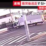 【衝撃画像】茨城・水戸市河和田でトラックのひき逃げ事故!余裕で逃走のなぜ?トラック窃盗犯の仕業か?