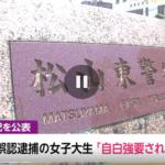 【全文】誤認逮捕された女子大生の手記!愛媛松山東署の自白強要がヤバい