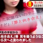 愛媛県警の誤認逮捕がヤバい!女子大生が自白していたら冤罪だった・・!?