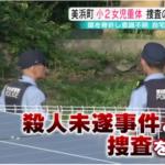 愛知県美浜町の7歳女児重体…母親犯人説を裏付ける3つのワケとは?