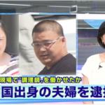 吉田海玲容疑者&海明容疑者の顔画像特定!中国人を違法就労させた疑い。儲けは約1億2000万円・・