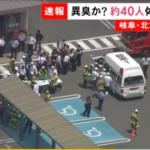 40人が咳き込む騒ぎ。テロか?岐阜県北方町のスーパーで体調不良者続出!一体何が?